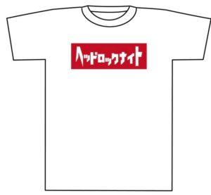 白 ヘッドロックナイト 20th anniversary Tシャツ 表