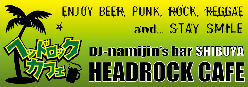 DJ-namijin's bar HEADROCK CAFE SHIBUYA PUNK, ROCK, REGGAE BEER & FOODS !!!
