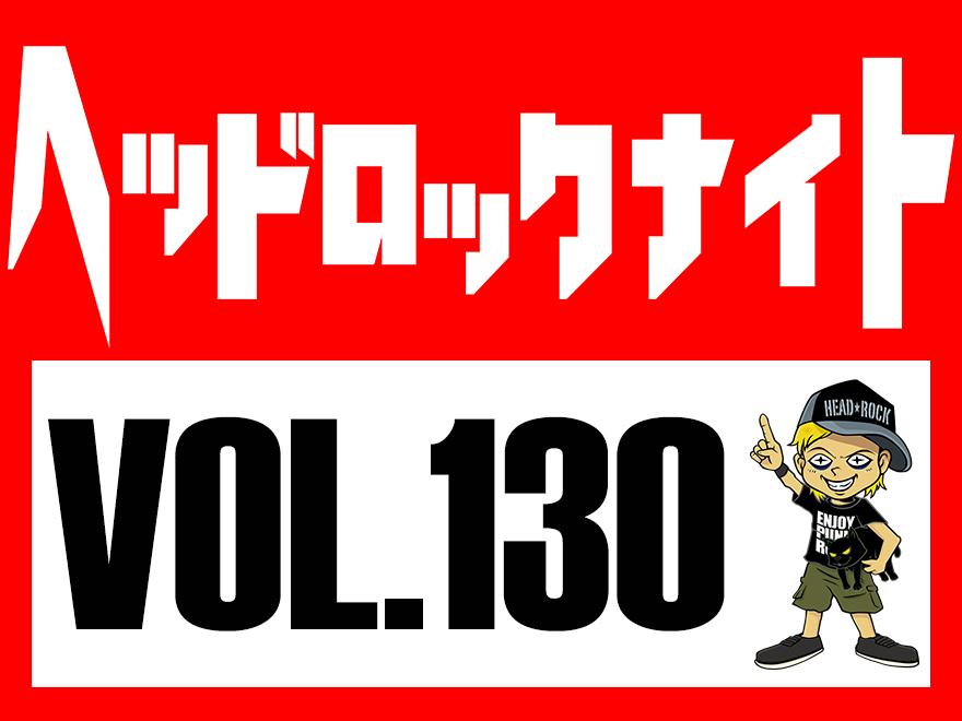 ヘッドロックナイト VOL.130