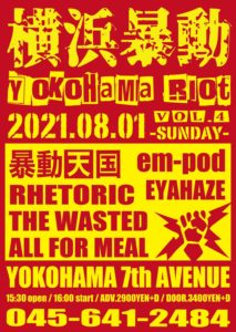 YOKOHAMA RIOT Vol.4